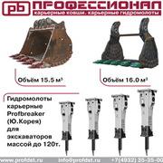 Ковши гидромолота навесное оборудование для экскаваторов